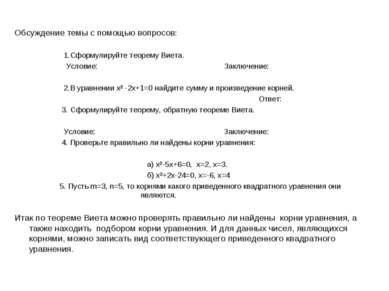 Обсуждение темы с помощью вопросов: 1.Сформулируйте теорему Виета. Условие: З...