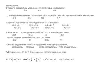 Тестирование. 1) Укажите в квадратном уравнении х²+3-4х=0 второй коэффициент....