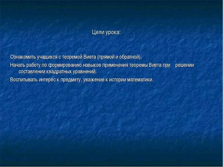 Цели урока: Ознакомить учащихся с теоремой Виета (прямой и обратной). Начать ...