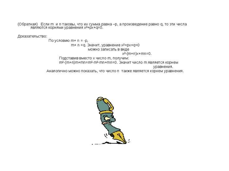 (Обратная) Если m и n таковы, что их сумма равна –p, а произведение равно q, ...