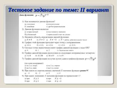 Тестовое задание по теме: II вариант