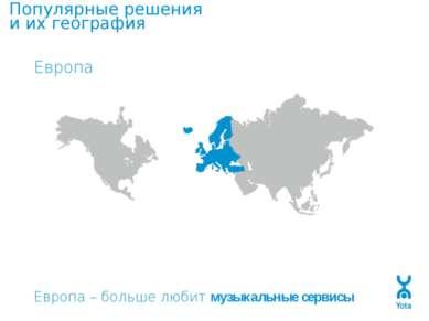 Популярные решения и их география Европа Европа – больше любит музыкальные се...