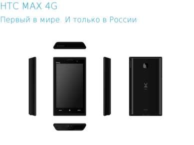 HTC MAX 4G Первый в мире. И только в России