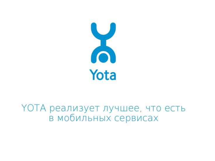 YOTA реализует лучшее, что есть в мобильных сервисах