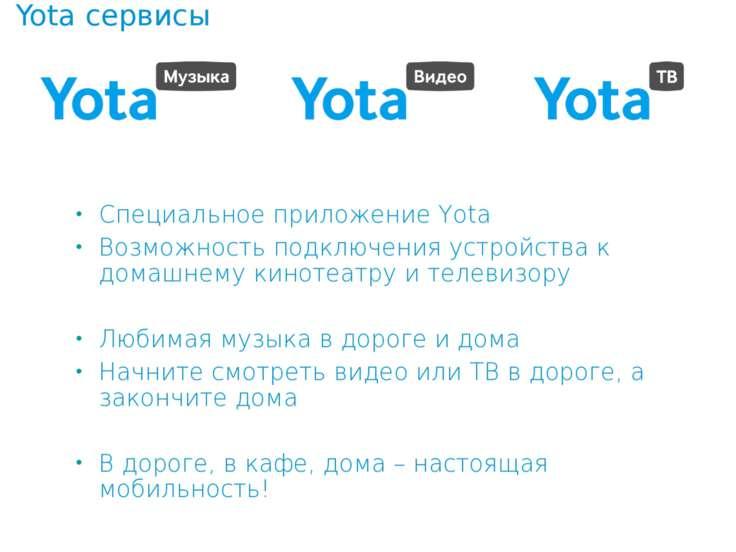 Специальное приложение Yota Возможность подключения устройства к домашнему ки...