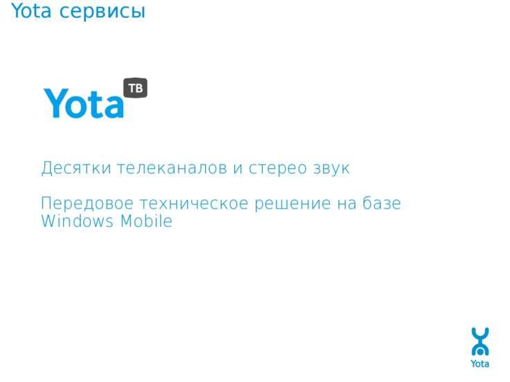 Yota сервисы Десятки телеканалов и стерео звук Передовое техническое решение ...