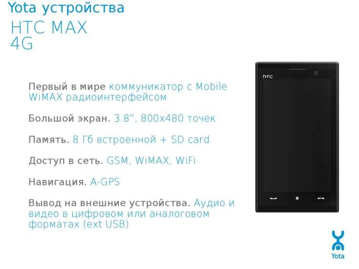 Yota устройства HTC MAX 4G Первый в мире коммуникатор с Mobile WiMAX радиоинт...