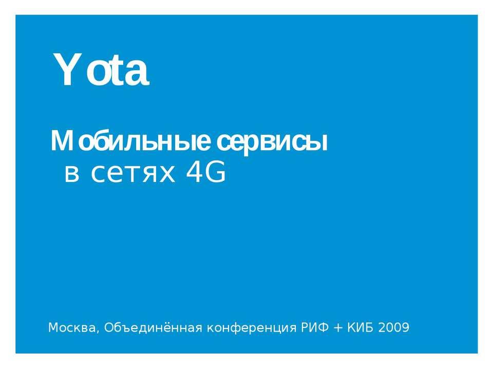 Yota Мобильные сервисы в сетях 4G Москва, Объединённая конференция РИФ + КИБ ...