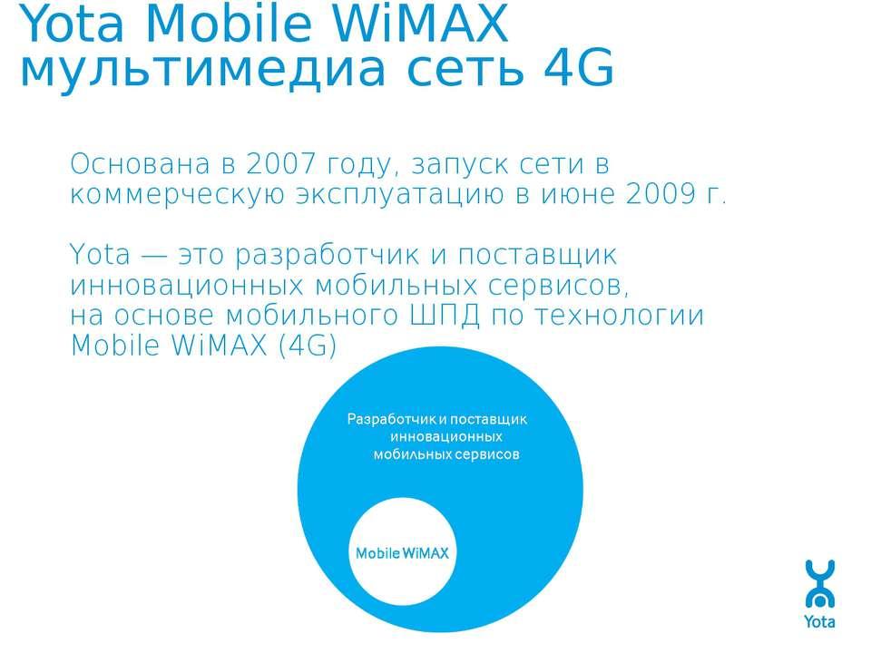 Yota Mobile WiMAX мультимедиа сеть 4G Основана в 2007 году, запуск сети в ком...