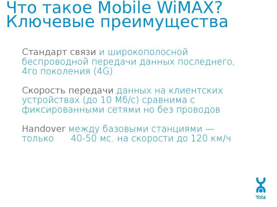 Что такое Mobile WiMAX? Ключевые преимущества Стандарт связи и широкополосной...