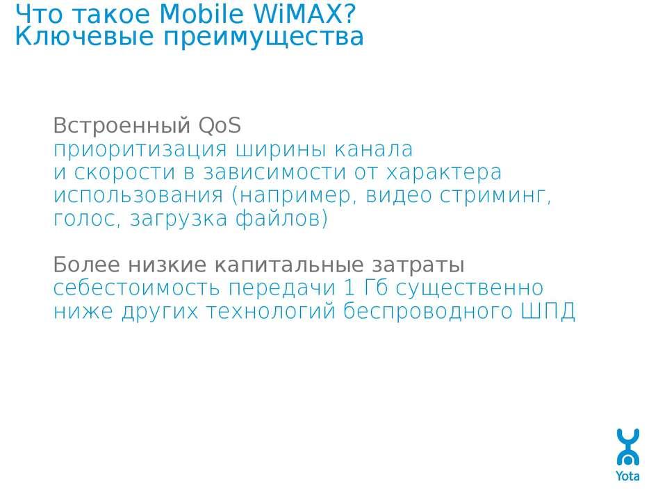 Что такое Mobile WiMAX? Ключевые преимущества Встроенный QoS приоритизация ши...
