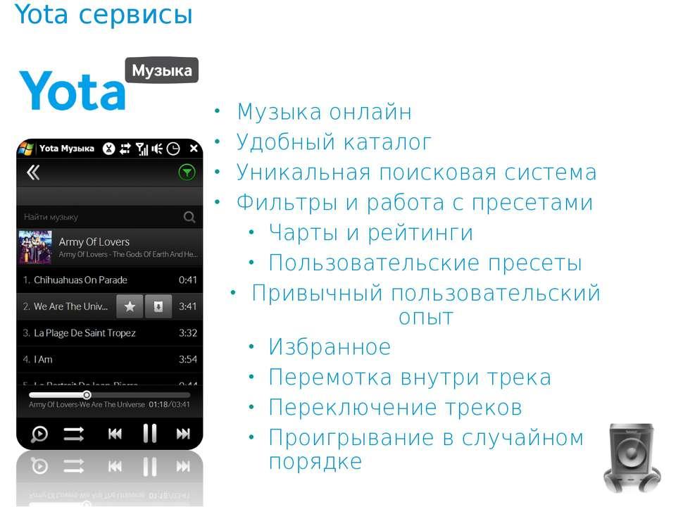 Музыка онлайн Удобный каталог Уникальная поисковая система Фильтры и работа с...