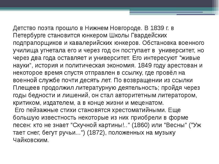 Детство поэта прошло в Нижнем Новгороде. В 1839 г. в Петербурге становится юн...