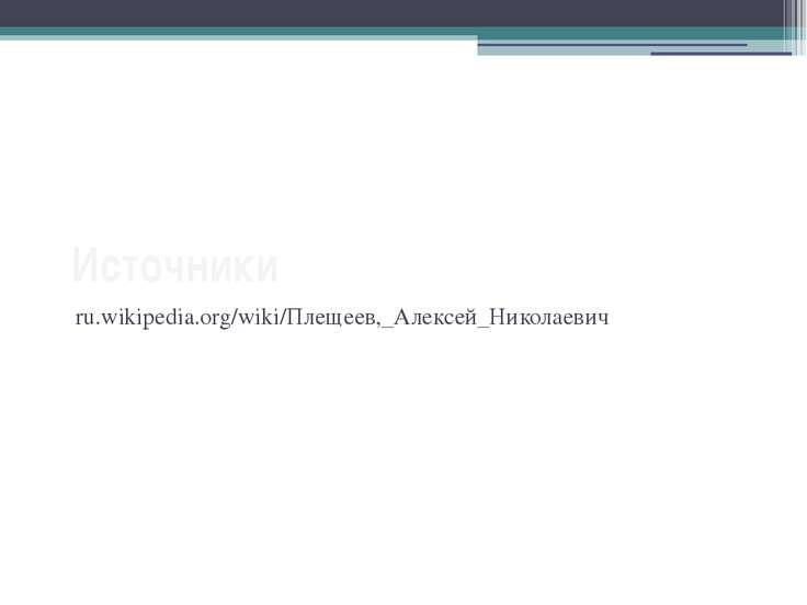 Источники ru.wikipedia.org/wiki/Плещеев,_Алексей_Николаевич