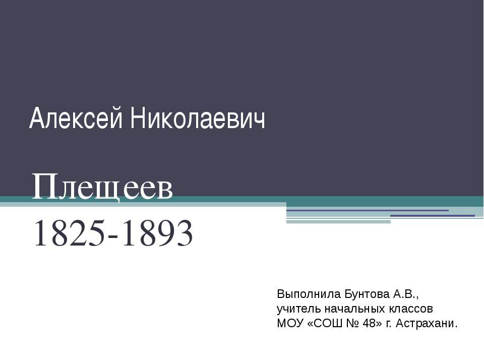 Алексей Николаевич Плещеев 1825-1893 Выполнила Бунтова А.В., учитель начальны...