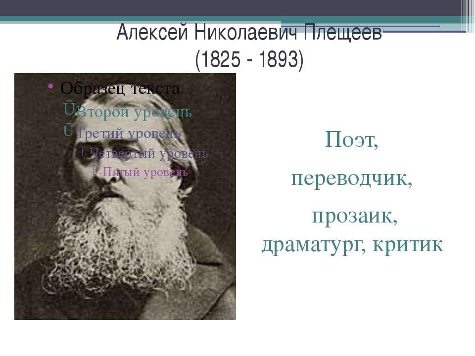 Алексей Николаевич Плещеев (1825 - 1893) Поэт, переводчик, прозаик, драматург...