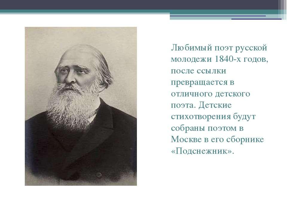 Любимый поэт русской молодежи 1840-х годов, после ссылки превращается в отлич...
