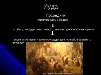 Иуда Посредник между Иисусом и людьми В.Д.Поленов «Христос и грешница» «…Иису...