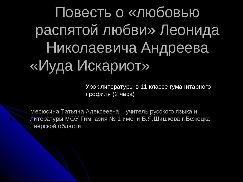 Повесть о «любовью распятой любви» Леонида Николаевича Андреева «Иуда Искарио...