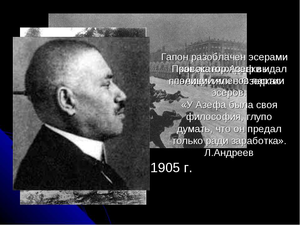 9 января 1905 г. Гапон разоблачен эсерами как агент охранки и повешен ими в О...