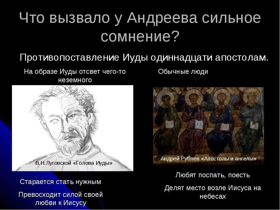 Что вызвало у Андреева сильное сомнение? Противопоставление Иуды одиннадцати ...