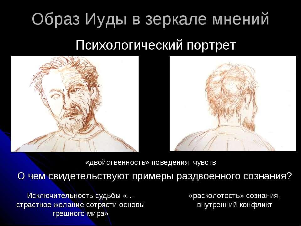 Образ Иуды в зеркале мнений Психологический портрет «двойственность» поведени...