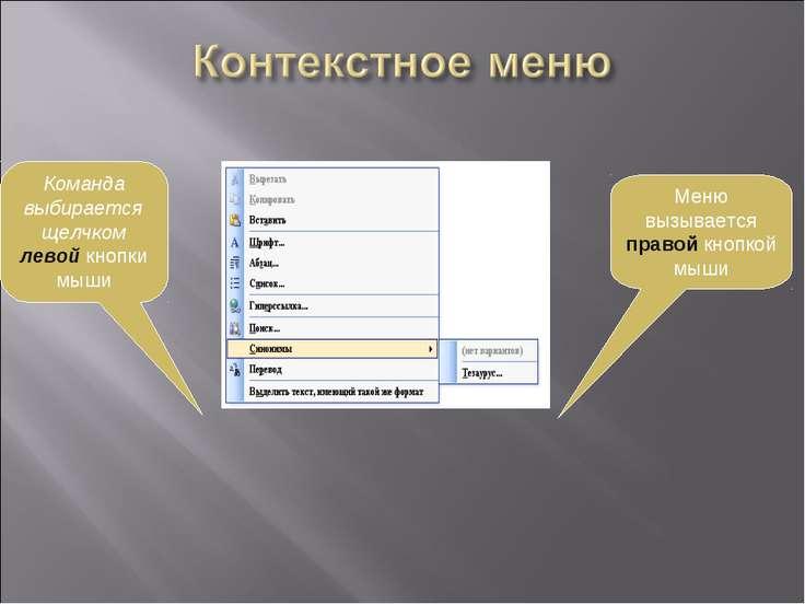 Команда выбирается щелчком левой кнопки мыши Меню вызывается правой кнопкой мыши