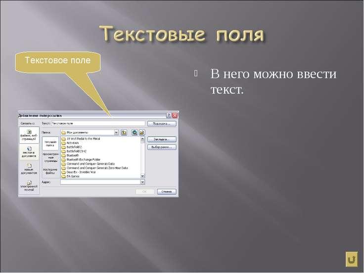 В него можно ввести текст. Текстовое поле