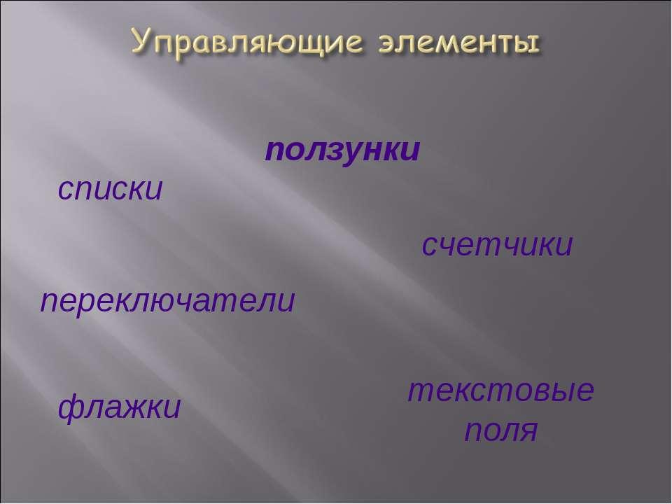 ползунки списки флажки счетчики переключатели текстовые поля