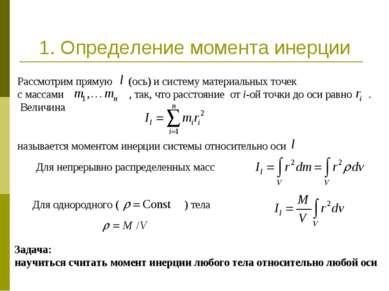 Рассмотрим прямую (ось) и систему материальных точек с массами , так, что рас...
