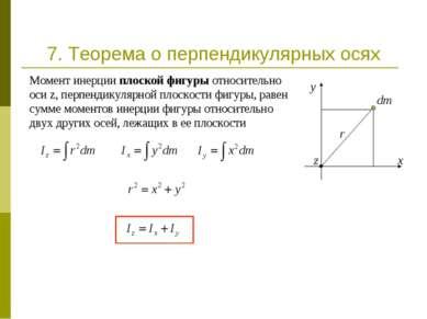 Момент инерции плоской фигуры относительно оси z, перпендикулярной плоскости ...