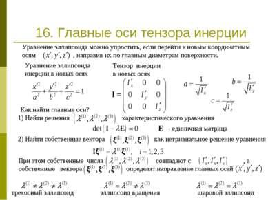 16. Главные оси тензора инерции Уравнение эллипсоида можно упростить, если пе...