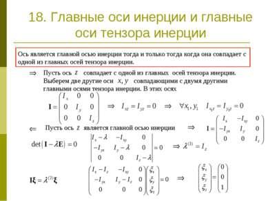 Пусть ось совпадает с одной из главных осей тензора инерции. Выберем две друг...