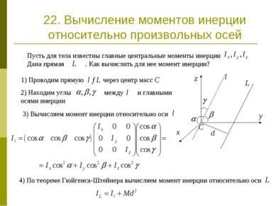 22. Вычисление моментов инерции относительно произвольных осей Пусть для тела...