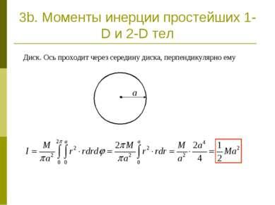 3b. Моменты инерции простейших 1-D и 2-D тел Диск. Ось проходит через середин...