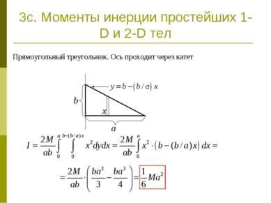 3c. Моменты инерции простейших 1-D и 2-D тел Прямоугольный треугольник. Ось п...