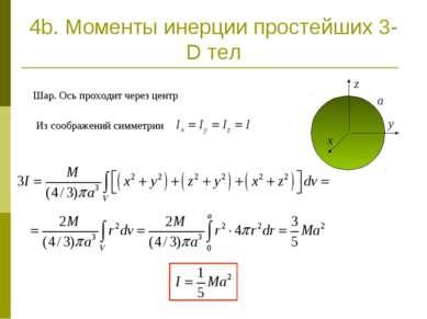 4b. Моменты инерции простейших 3-D тел Шар. Ось проходит через центр Из сообр...