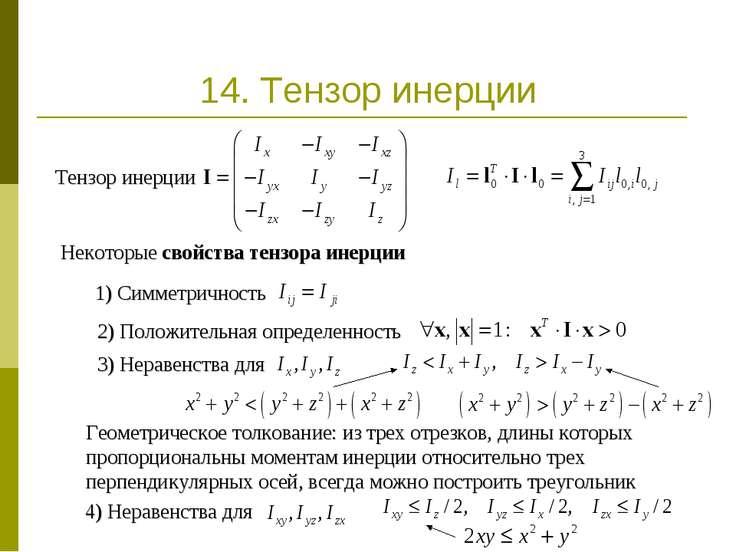 14. Тензор инерции Тензор инерции Некоторые свойства тензора инерции 1) Симме...