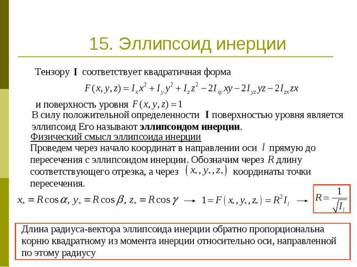 15. Эллипсоид инерции Тензору соответствует квадратичная форма и поверхность ...