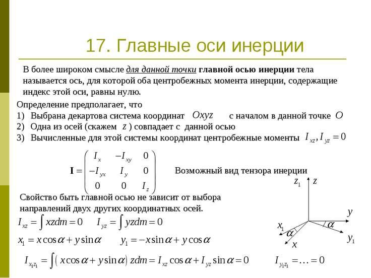 Определение предполагает, что Выбрана декартова система координат с началом в...