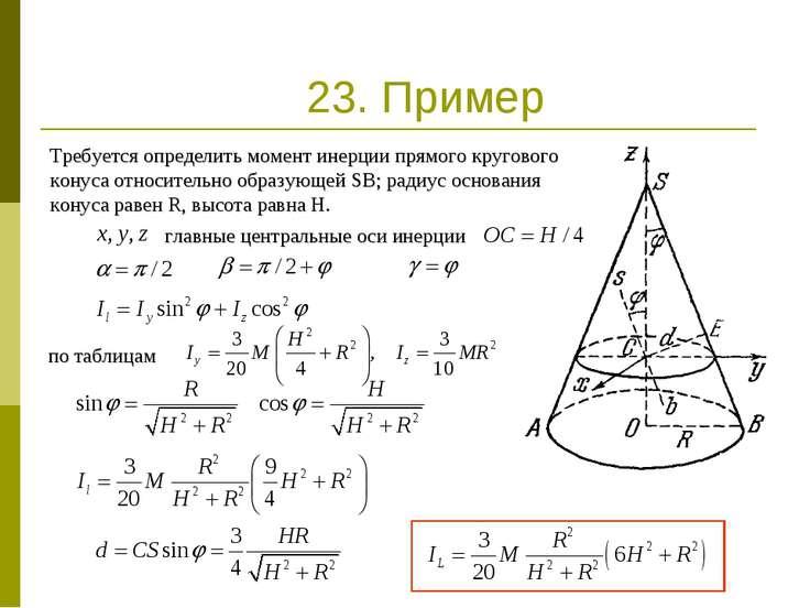 23. Пример Требуется определить момент инерции прямого кругового конуса относ...