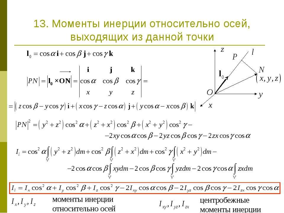 13. Моменты инерции относительно осей, выходящих из данной точки моменты инер...