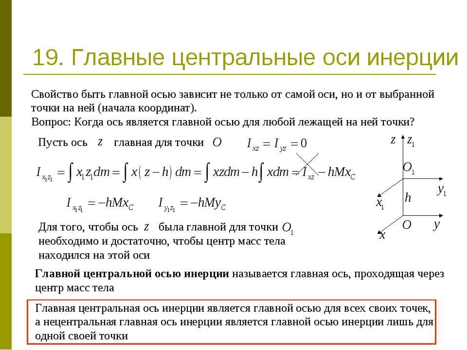 19. Главные центральные оси инерции Главной центральной осью инерции называет...