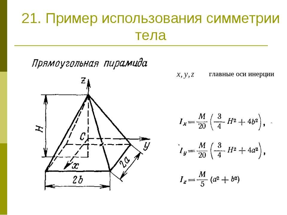 21. Пример использования симметрии тела главные оси инерции