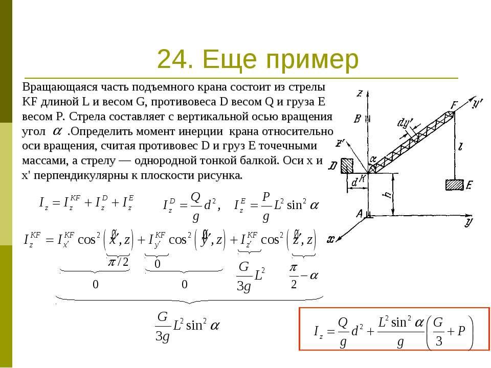 24. Еще пример Вращающаяся часть подъемного крана состоит из стрелы KF длиной...