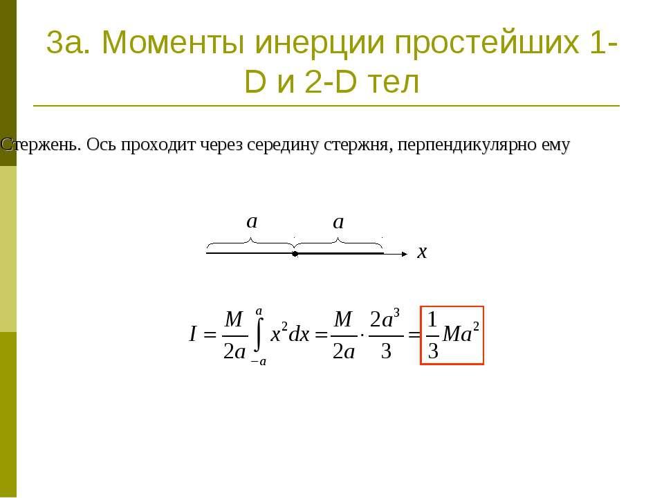3a. Моменты инерции простейших 1-D и 2-D тел Стержень. Ось проходит через сер...