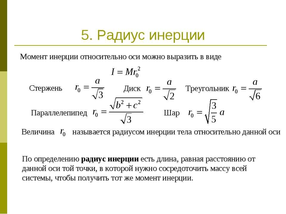 5. Радиус инерции Момент инерции относительно оси можно выразить в виде Стерж...