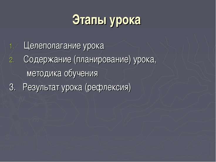 Этапы урока Целеполагание урока Содержание (планирование) урока, методика обу...