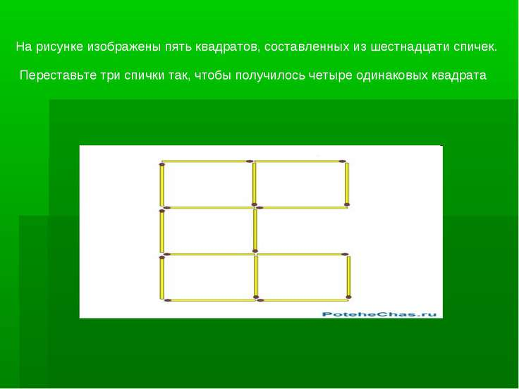 На рисунке изображены пять квадратов, составленных из шестнадцати спичек. Пер...