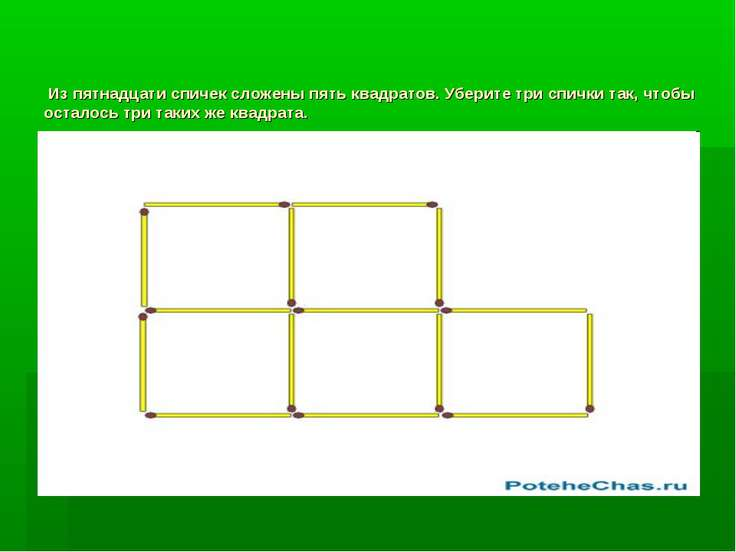 Из пятнадцати спичек сложены пять квадратов. Уберите три спички так, чтобы ос...
